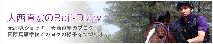 大西直宏のBaji-Diary 元JRAジョッキーの大西直宏のブログです。国際馬事学校での日々の様子をつづります。